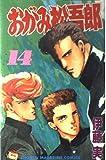 おがみ松吾郎 14 (少年マガジンコミックス)