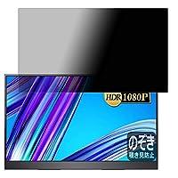 PDA工房 MISEDI 17.3インチ モバイルモニター MISEDI-F01 Privacy Shield 保護 フィルム 覗き見防止 反射低減 日本製