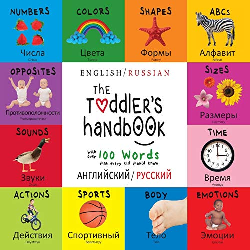The Toddler's Handbook: Bilingual (English / Russian) (английский / русский) Numbers, Colors, Shapes, Sizes, ABC Animals, Opposites, and Sounds, with ... Children's Learning Books (Russian Edition)