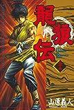 龍狼伝(35) (月刊少年マガジンコミックス)