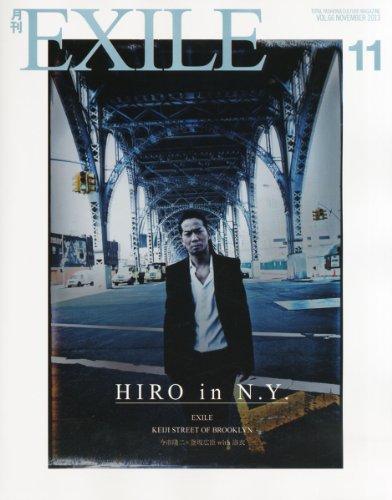 月刊EXILE(エグザイル)2013年11月号