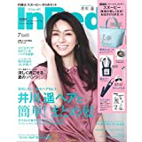 In Red(インレッド) 2018年 7月号