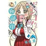 ポンコツちゃん検証中(1)【期間限定 無料お試し版】 (少年サンデーコミックス)