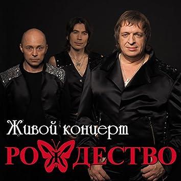 Живой концерт (Live)