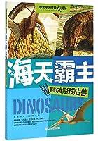 恐龙帝国终极大揭秘:海天霸主 那些与龙同行的古兽
