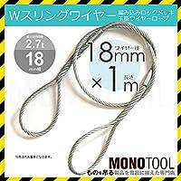 編み込み×ロック加工ワイヤーロープ 1本 メッキ 18mmx1m ヒゲなし