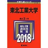 東北工業大学 (2018年版大学入試シリーズ)