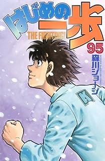 はじめの一歩(95) (講談社コミックス)