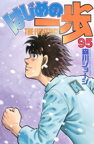 Hajime No Ippo: The Fighting! 95