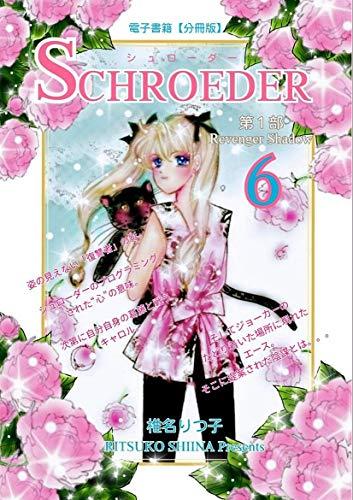 SCHROEDER 第1部―Revenger Shadow-(6)