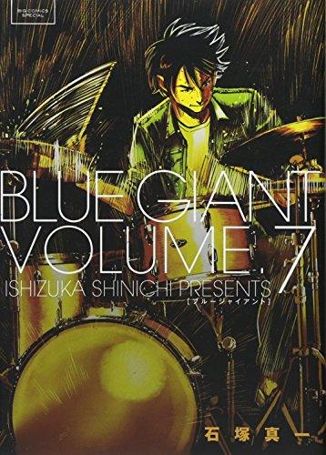 BLUE GIANT (7) (ビッグコミックススペシャル)