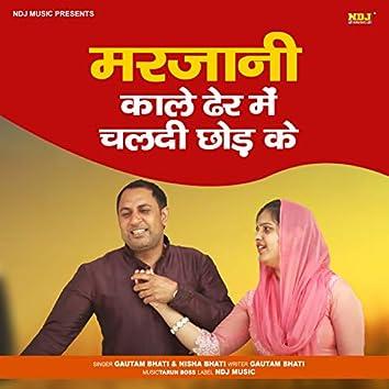 Marjani Kale Dher Me Chaldi Chodh Ke - Single