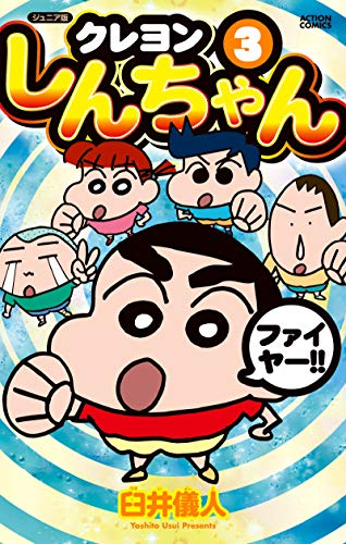 ジュニア版 クレヨンしんちゃん : 3 (アクションコミックス)