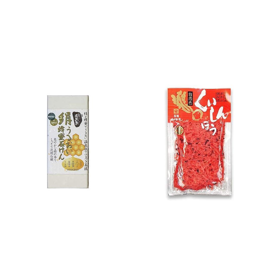 神経障害模倣煙[2点セット] ひのき炭黒泉 絹うるおい蜂蜜石けん(75g×2)?飛騨山味屋 くいしんぼう【大】(260g) [赤かぶ刻み漬け]