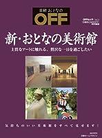 日経ホームマガジン 「新・おとなの美術館」 (日経ホームマガジン OFFムック Vol. 5)