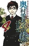 サラリーマン祓魔師 奥村雪男の哀愁 4 (ジャンプコミックス)