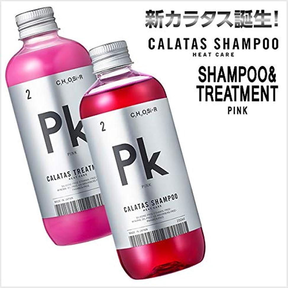 充電診断する砂CALATAS HEAT CARE カラタス シャンプー&トリートメント ヒートケア Pk (ピンク) セット 各250ml