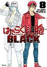 はたらく細胞BLACK コミック 全8巻セット