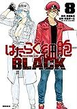 はたらく細胞BLACK コミック 全8巻セ�