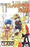 CLAMP学園探偵団 第1巻 (あすかコミックス)