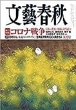 文藝春秋2020年5月号[雑誌]