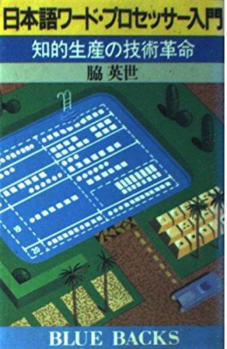 日本語ワード・プロセッサー入門―知的生産の技術革命 (ブルーバックス (B‐512))