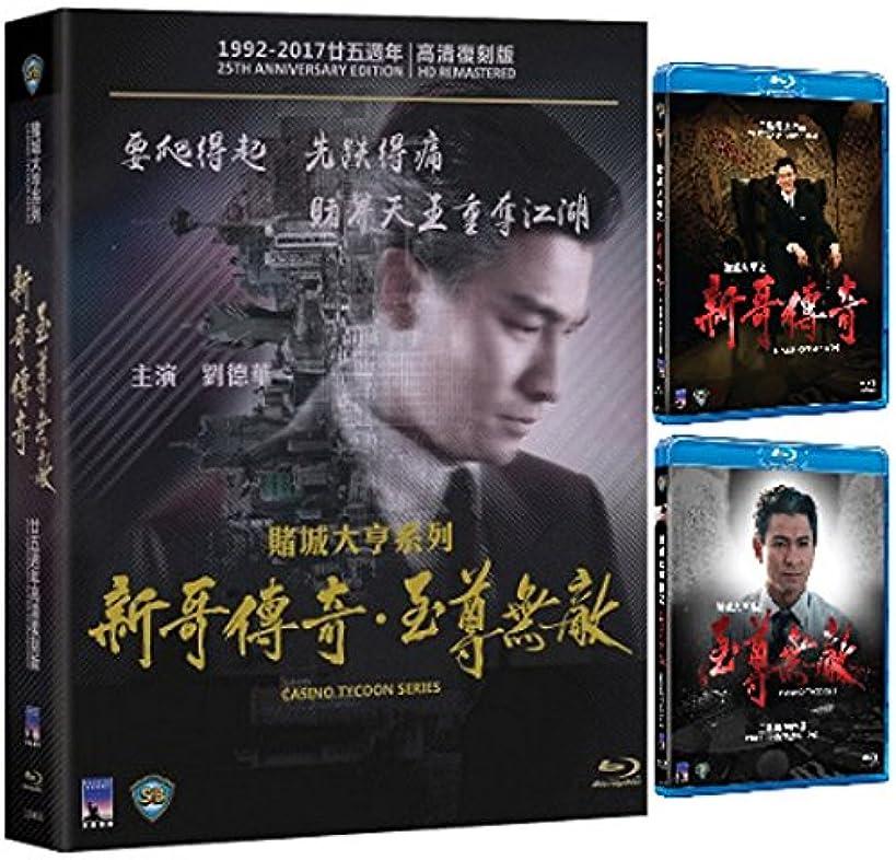 Casino Tycoon Series (Region A Blu-ray Boxset) (English Subtitled) 2 Movie Collection 賭城大亨系列