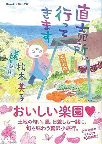 直売所、行ってきます (Nemuki+コミックス)