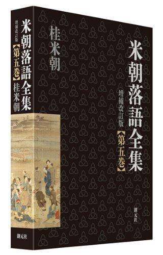 米朝落語全集 増補改訂版 第五巻の詳細を見る