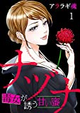 ナヅナ~毒女が誘う甘い蜜~(1) (カンパネッラ)