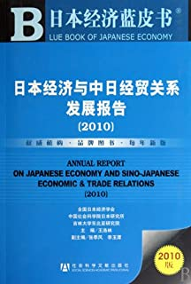 ANNUAL REPORT ON JAPANESE ECONOMY AND SINO-JAPANESE ECONOMIC & TRADE RELATIONS (2010) (Chinese Edition)