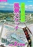 NHK趣味悠々 日帰りで楽しむ風景スケッチ Vol.2 実践編[DVD]