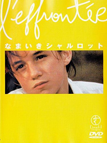 なまいきシャルロット [DVD]