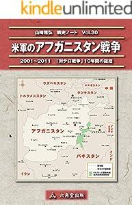 山崎雅弘 戦史ノート 30巻 表紙画像