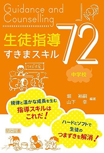中学校 生徒指導すきまスキル72
