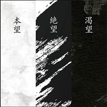 3ヶ月コンセプト『渇望』『本望』『絶望』全集