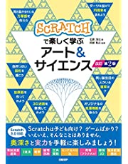 Scratchで楽しく学ぶアート&サイエンス 改訂第2版