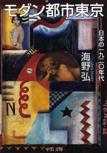 モダン都市東京 日本の一九二〇年代 (中公文庫)