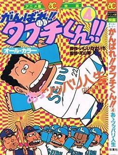 アニメ版・映画 がんばれ!!タブチくん!! (4) オール・カラー