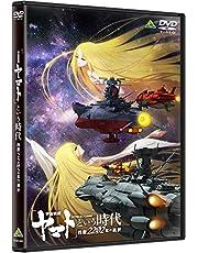 「宇宙戦艦ヤマト」という時代 西暦2202年の選択 [DVD]