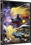 「宇宙戦艦ヤマト」という時代 西暦2202年の選択[DVD]