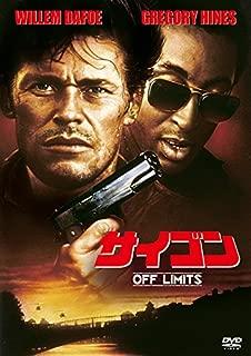 サイゴン [DVD]