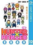 HUNTER×HUNTER 12 (ジャンプコミックス)