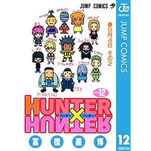 """HUNTER×HUNTER モノクロ版 12 (ジャンプコミックスDIGITAL)"""""""