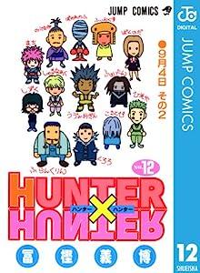 HUNTER×HUNTER モノクロ版 12巻 表紙画像