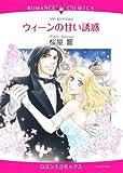 ウィーンの甘い誘惑 (エメラルドコミックス ロマンスコミックス)