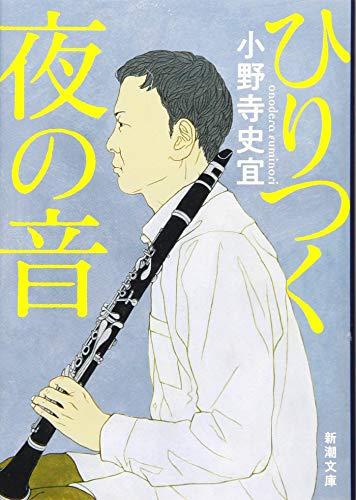 ひりつく夜の音 (新潮文庫)