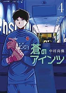 蒼のアインツ(4) (コミックDAYSコミックス)