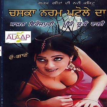 Chaska Naram Patole Da
