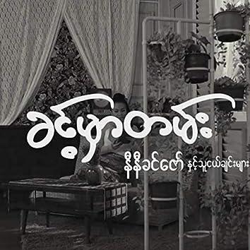 Khin Mhar Tan